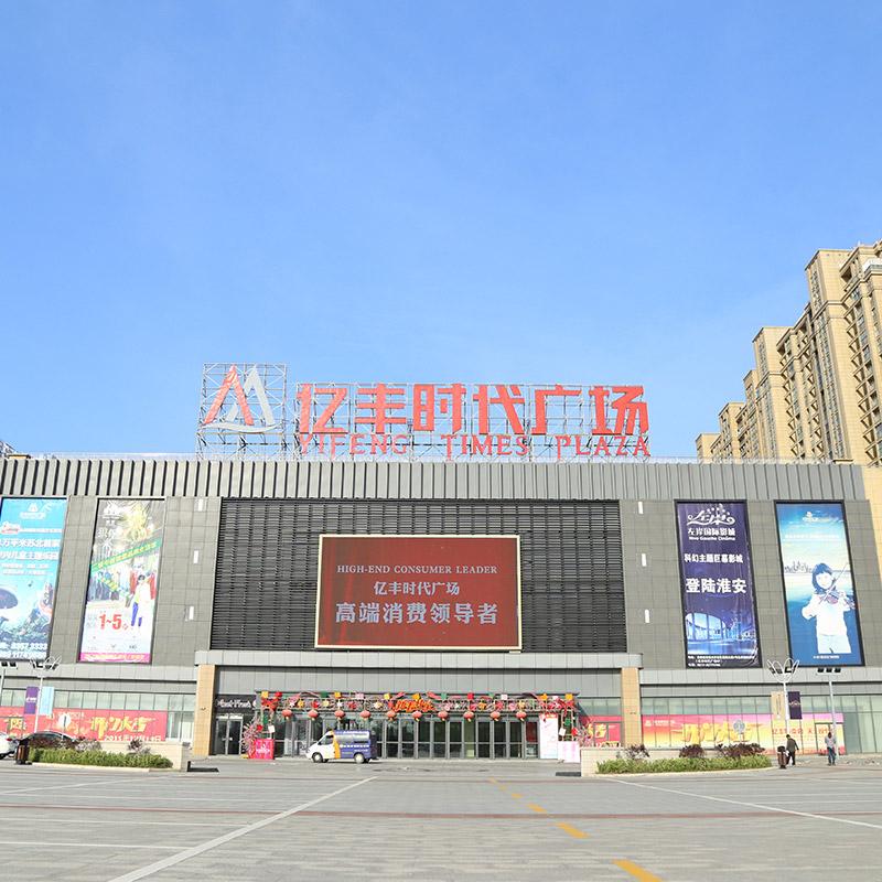 淮安-亿丰时代广场