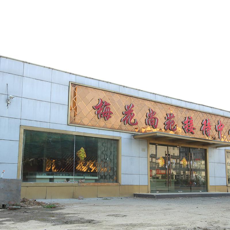 梅花尚苑-乳胶漆厂家案例