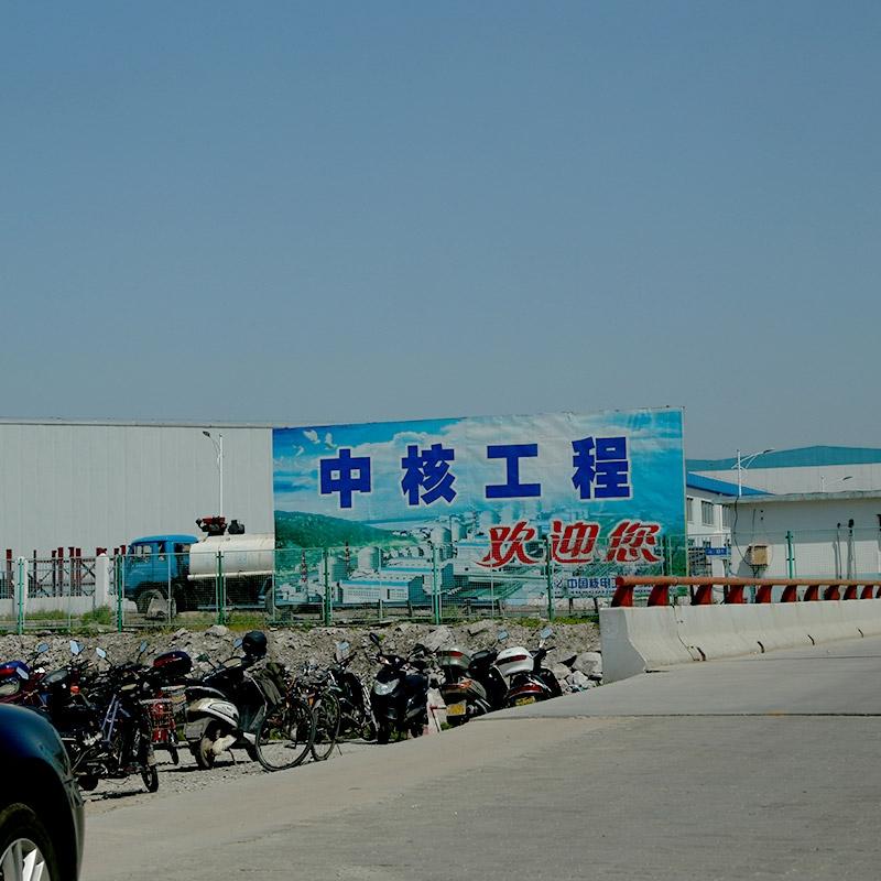 连云港-中核公园