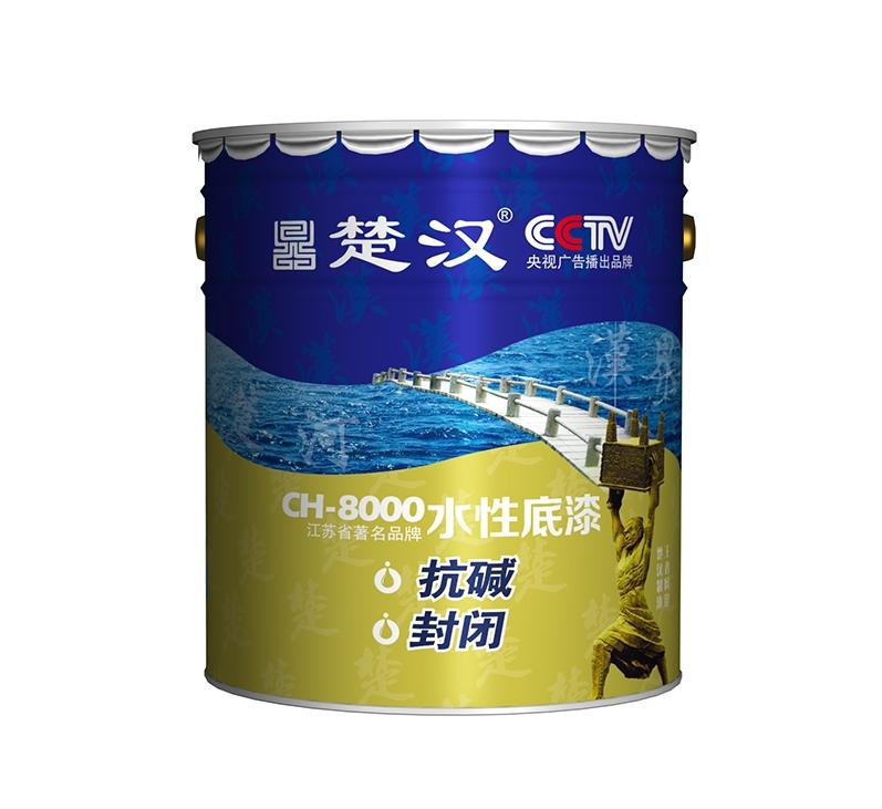 【CH-8000】抗碱封闭底漆