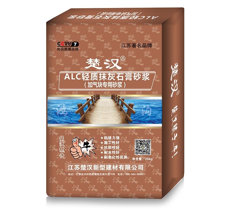 楚汉ALC轻质抹灰石膏砂浆 (加气块专用砂浆)