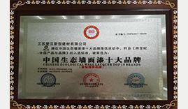 中国生态墙面漆十大企业