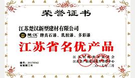 江苏省名优产品证书