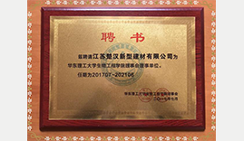 华东理工大学生物工程学院理事会理事单位聘书