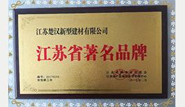 江苏省著名品牌证书