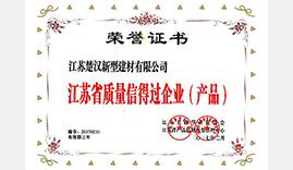 江苏省质量信得过企业(产品)证书