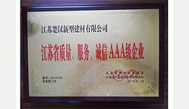 江苏省质量、服务、诚信AAA级企业证书